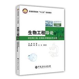 【book_wen】9787511443458 生物工程導論 簡體書 2019-02-01 作者:張晶 主編  楊磊 王菲 範曉光 副主編 (大陸書)