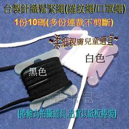 ~吉米兒~繩扣配材-台製針織鬆緊繩(鬆緊帶/羅紋繩/口罩繩)柔細親膚兒童適宜(1份10碼)