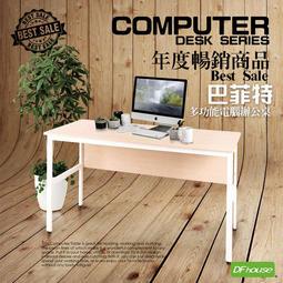 【You&Me】《DFhouse》(巴菲特150公分電腦辦公桌(3色) 工作桌 辦公桌椅 書桌椅 臥室 書房 辦公室