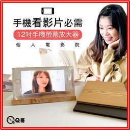 台灣現貨 手機螢幕放大架 手機螢幕放大器 迷你劇院【K26】 護眼追劇神器3D 手機螢幕放大架 全型號通用