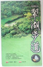 ✤AQ✤ 基隆河翠湖步道 林智謀著 貓頭鷹出版 七成新 U7140
