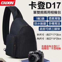小熊@卡登D17單雙肩兩用相機包 CADEN 單眼相機包 男女戶外防潑水便攜攝影包 多功能相機包 相機配件