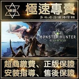 【極速專賣】 買送遊戲 MONSTER HUNTER: WORLD 代購Steam(正版)魔物獵人世界怪物獵人低價促銷