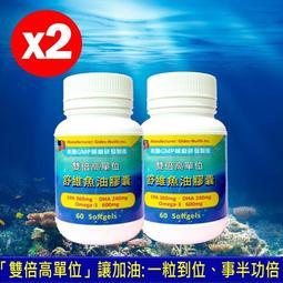 ★新品特賣★美國舒維魚油膠囊60粒X2瓶ω-3 600mg(1顆抵2顆)