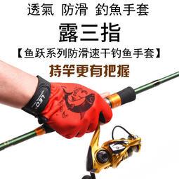 花小錢釣大魚【LEO魚躍系列 防滑 速乾 釣魚 手套】『六種顏色』露三指運動戶外手套