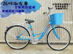 【淘氣寶貝】1035- 新款免安裝 26吋淑女車 全新自行車 26吋腳踏車 整臺裝好出貨 限量特價~
