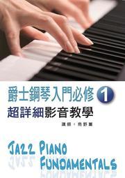 9789866611865【大師圖書酷派音樂】爵士鋼琴入門必修超詳細影音教學(一)(二版/ 附一片光碟)