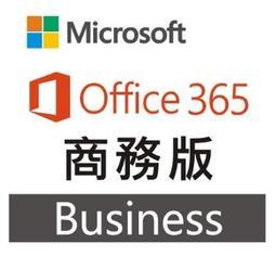 【微軟經銷商】Office M365 APPS 商務版 公司五台商用 Access 及Outlook 雲端儲存