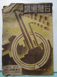 candy尋寶樂園....台糖通訊 第9卷第18期--民國40年12月出版│