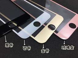 【 iphone 6/6S PLUS 鋼化玻璃膜 滿版 黑色 白色 金色 玫瑰金 共四色  】 另有 6/6S