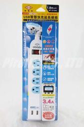 【南陽貿易】台灣製 威電 USB智慧快充延長線組 WT-3104U 1.8M 6尺 智慧偵測晶片 延長線 USB充電