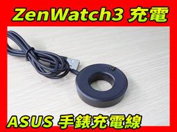華碩 ASUS ZenWatch3 第3代 磁吸式 充電座 充電線 智能手錶充電器 WI503Q適用 充電