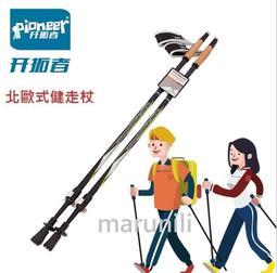 Pioneer開拓者 二節外瑣式碳纖維 北歐式健走杖 北歐健走杖 登山杖 徒步行走 附攜行袋 一組二支宅配免運