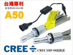 4300K/6000K 【頂級款A50 LED大燈】可調光形H7 H11 9006 9012 D2/D4