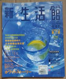 《二手雜誌》BELLE MAISON新/生活館-日本雜貨.郵購.雜誌.1999夏號.台灣發行版第8期