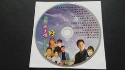 [福臨小舖](台語原主唱排行榜 VOL.2 正版CD)
