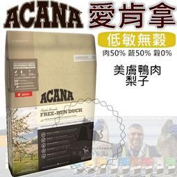 【HE050】ACANA 愛肯拿 《單一蛋白低敏無穀配方 美膚鴨肉+梨子 》公司原裝 高嗜口性