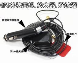大新竹【阿勇的店】最新款 AY-168 一體式 GPS 外接強波天線 點菸器直上 導航 測速器 手機 訊號接收救星