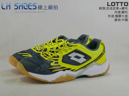 LH Shoes線上廠拍LOTTO灰/螢光黃阿波羅專業羽球鞋(6915)鞋店下架品【滿千免運費】