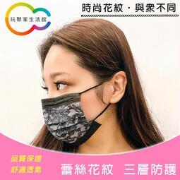 口罩成主流●戴出時尚感 女神 蕾絲透氣口罩1盒50個防塵飛沫_黑色蕾絲★口罩