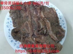 【海鮮7-11】帶骨黑胡椒牛小排  一包600克   約3條  以香濃黑胡椒調料! **每包210元**