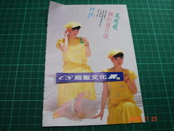 雜誌內頁《鳳飛飛 張曼玉 》1張2 頁【CS超聖文化讚】