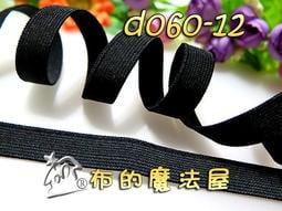 【布的魔法屋】特價d060-12mm寬黑色鬆緊帶1捲50碼批發優惠(拼布鬆緊帶,彈性帶彈力帶,鬆緊繩零售,鬆緊帶哪裡買)