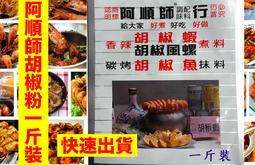 阿順師胡椒粉1斤裝-大包裝(12小時快速出貨)