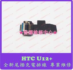 ★普羅維修中心★新北/板橋 HTC U12+ 全新尾插排線 充電排線 Type-c 充電孔故障 2Q55100 接觸不良