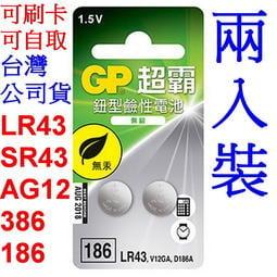 愛批發【可刷卡】原裝 GP 超霸 LR43 鈕型 鹼性電池 兩顆 186 AG12 386 水銀電池 計算機 玩具電池