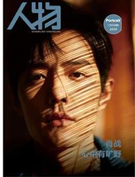 (最後餘量,宅配免運費)【肖戰珍藏版】肖戰 人物 雜誌 2020年 2月刊