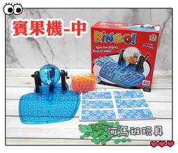 河馬班玩具-樂透賓果機/搖獎機(中)