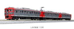 Kato 10-1571 しなの鉄道115系 信濃圖裝
