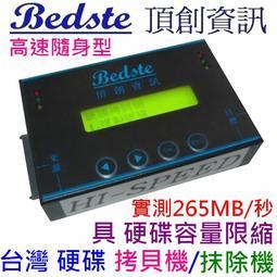 Bedste頂創 1對1 中文 SSD 硬碟拷貝機 HD3802 高速隨身型 SSD硬碟對拷機 SSD硬碟抹除機 3年保