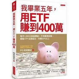 【特價 65 折】我畢業五年,用ETF賺到400萬(全新任選三本免運費)