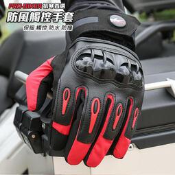 PRO-BIKER 抗寒首選 可觸控 防風觸控手套 機車手套 保暖手套 觸控手套 防水手套 防撞手套