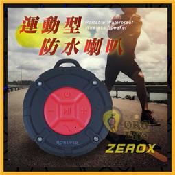 ORG《SD2188e》運動型 防水喇叭 防水藍芽喇叭 MAP120運動型防水藍芽喇叭 戶外喇叭 喇叭音響 藍芽音響