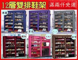 ☆︵興雲網購︵☆【02003N%】佳簡雙排鞋架12格特大號鞋架 無塵無紡布鞋櫃 布鞋架 收納組合