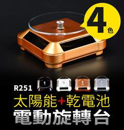 【傻瓜批發】(R251)電池+太陽能電動旋轉展示台/展示架 電動轉盤 攝影轉台旋轉台 板橋現貨
