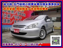 3500元交車 免整理 307