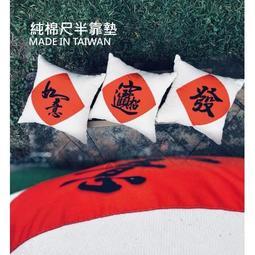 《MIKO》台灣製*新年抱枕/純棉尺半靠墊/年節送禮/尾牙贈品