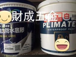 財成五金:省錢 DIY 防水漆。底漆加面漆組合。水性