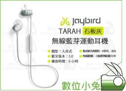 免睡攝影【Jaybird 美國 TARAH 無線藍芽運動耳機 石板灰】運動耳機 無線 防水 耳入式 可通話 公司貨