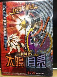 蘆洲-翔天 精靈寶可夢 太陽 月亮 攻略本  珍藏版 ( 672頁 )