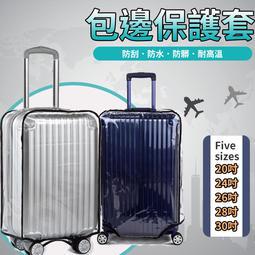 【12H出貨 加厚防水防刮】行李箱保護套 行李箱防塵套 行李箱防雨套 行李箱套 行李箱袋 行李箱配件【0089】