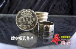 尋寶石錢幣破壞所 聖誕節專案  - 2010年 澳門1元幣 福氣戒 製作成戒指 ( 銀亮版 )