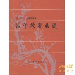 【民揚樂器】笛子練習曲選 人民音樂出版  中國笛教材