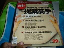 經理人月刊--秒殺成交年薪倍增變身提案高手188招-3QQ8成新