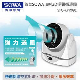 下殺【24H出貨】原價1380 SOWA 首華 9吋3D擺頭 循環扇 對流扇 (SFC-KYR091)