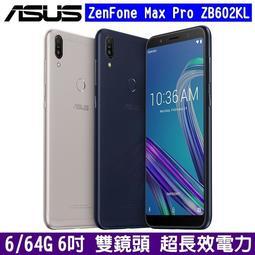 《網樂GO》ASUS ZenFone Max Pro ZB602KL 6吋螢幕 64G 雙卡手機 大電量 八核心 雙鏡頭